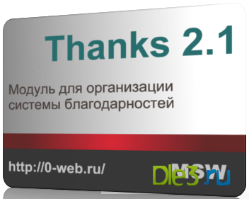 1381140809_thanks_2.1.png