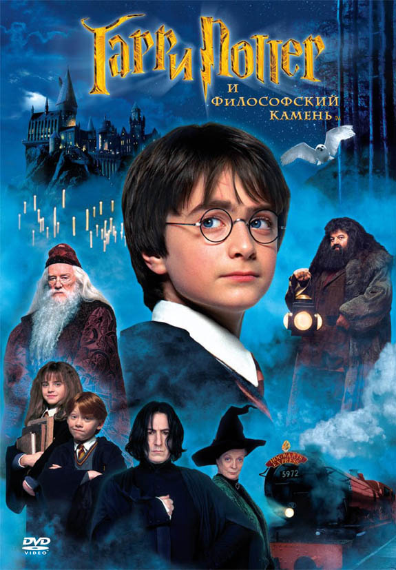 Harry_Potter_and_the_Philosopher's_Stone_—_movie.jpg